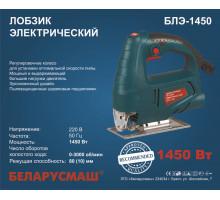 Лобзик Беларусмаш 1450