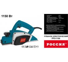 Рубанок электрический Россия РРЭ-1150