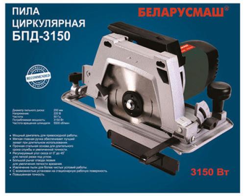Пила дисковая Беларусмаш БПЦ 200-3150 (2 диска)
