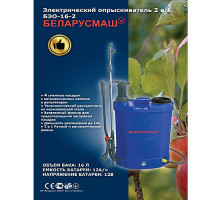 Аккумуляторный опрыскиватель Беларусмаш БЭО-16-2 (2 в 1 ручной и автоматический режим)